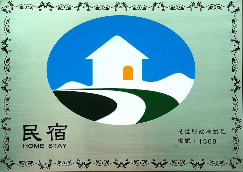 花蓮合法民宿1368號