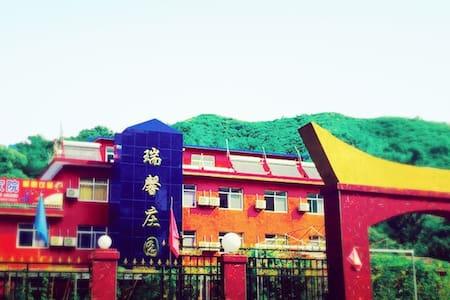 瑞馨庄园别墅-避暑首选-天津蓟县黄崖关长城 - Villa