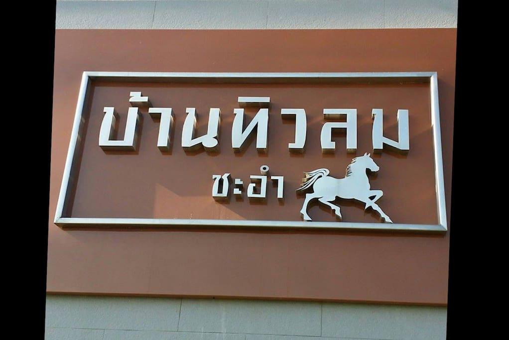 Ban Thew Lom Cha Am