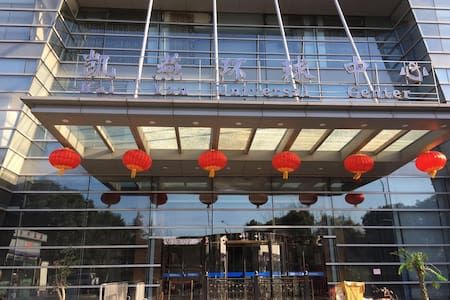 Five star hotel apartment 五星级豪华酒店公寓 - Wuxi