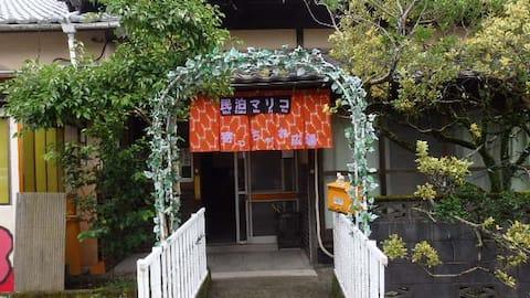 民泊マリコは 移動に便利なバイパス沿いの古民家。貸し切り使用。楽しめる東海道丸子宿。愛犬宿泊可