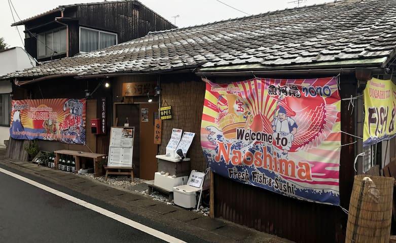 UOGASHI 7070 Annex KnowMe - Naoshima - Pousada