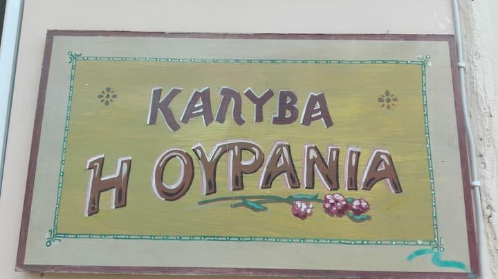 Kaliva Ourania - im Herzen von Westgriechenland
