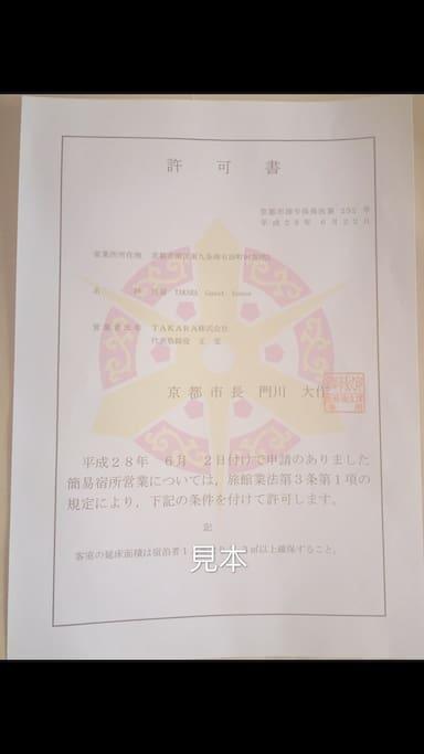 正規合法登陸許可資質民宿!!!