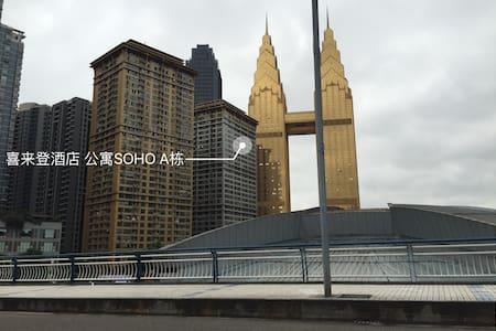 南滨路喜来登soho公寓的整套房,分享生活点滴 - Chongqing