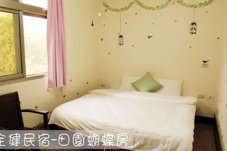 南投竹山全健民宿-田園蝴蝶雙人房 - Zhushan Township
