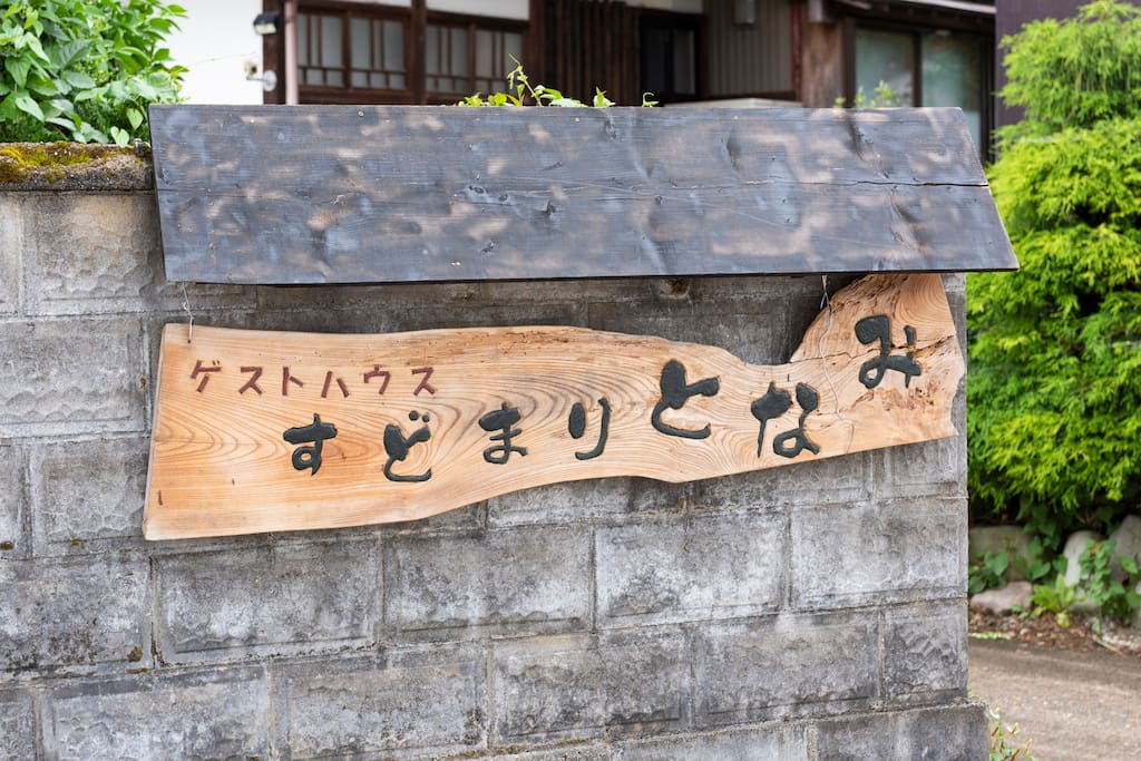 "This sign in front of the gate is a guide to my place ""Sudomari Tonami"""