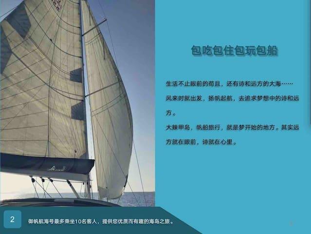 深圳大帆船民宿   高品质两天一夜海岛游
