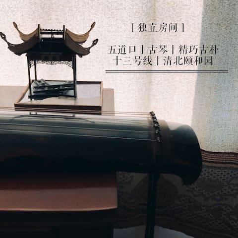 独立房间|五道口/古琴/精巧古朴/十三号线/清北颐和园 - Beijing - Pis