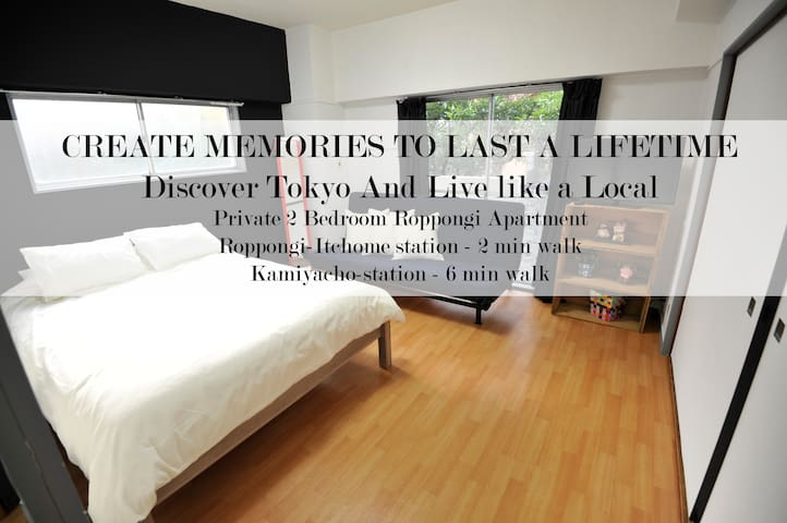Roppongi B: BEST LOCATION and VALUE in Tokyo