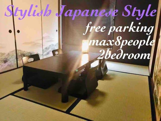 【Y1】クールな和室地下鉄、バス、高速道路、アクセス良好!大通公園地下鉄、札幌ドームバス1本。P無料