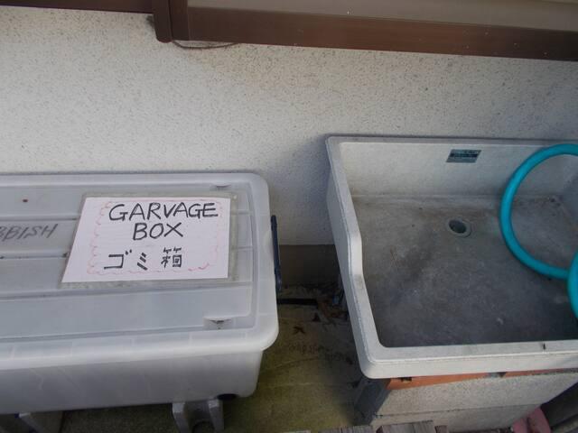 家のゴミが一杯になったら、外水道に大きなBOXに入れといてください取りに行きますので
