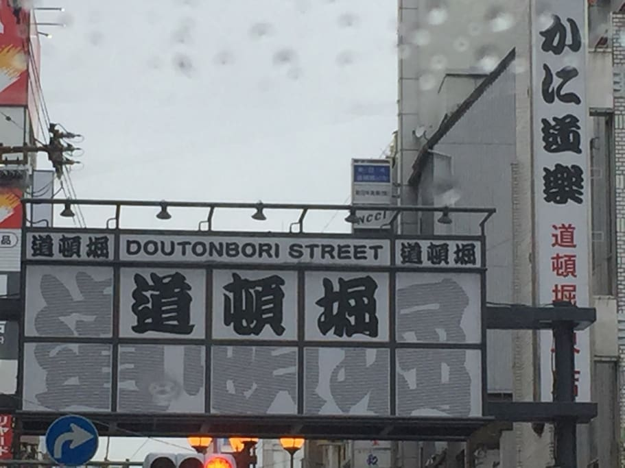 ONLY 10-min walk!! Entrance of Dotombori street!