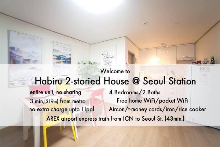 Seoul Station/3min/4BR/2Bath/PocketWifi/Aircon