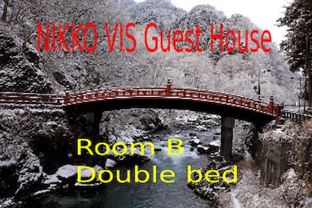 NIKKO ーVIS Guest houseー B (Double bed) 東武日光駅徒歩1分 - Nikkō-shi