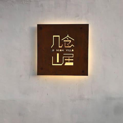 几念山居(民宿)