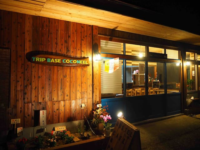 【3名個室】秋吉台・秋芳洞ゲストハウス&カフェパブ「TRIP BASE COCONEEL」