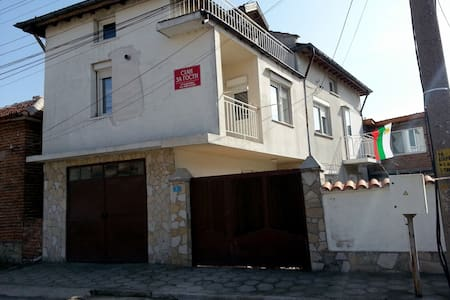 Guest House Dimova - Svilengrad - Casa