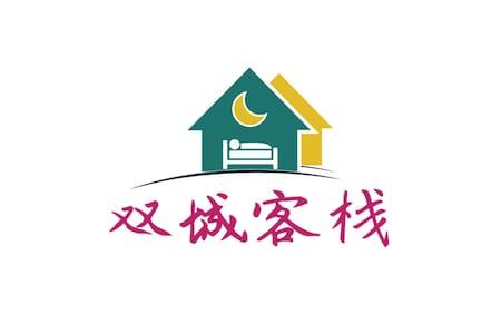 双城公寓/酒店式公寓/性价比高 - Zhongshan - Serviced apartment