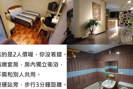 板橋捷運府中站獨立衛浴倆人同價套房203 - Banqiao District - Hostel