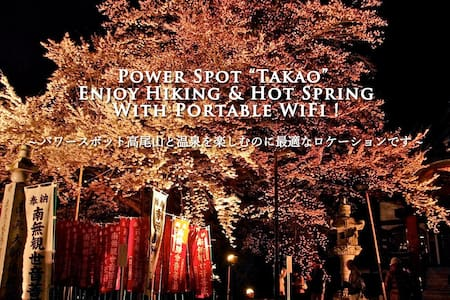 Enjoy Power Spot Takao Hiking & Hot Spring 高尾山と温泉に - Hachioji - Dom
