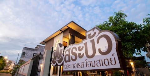 Sabua The Terrace Homestay - สระบัวเดอะเทอเรส