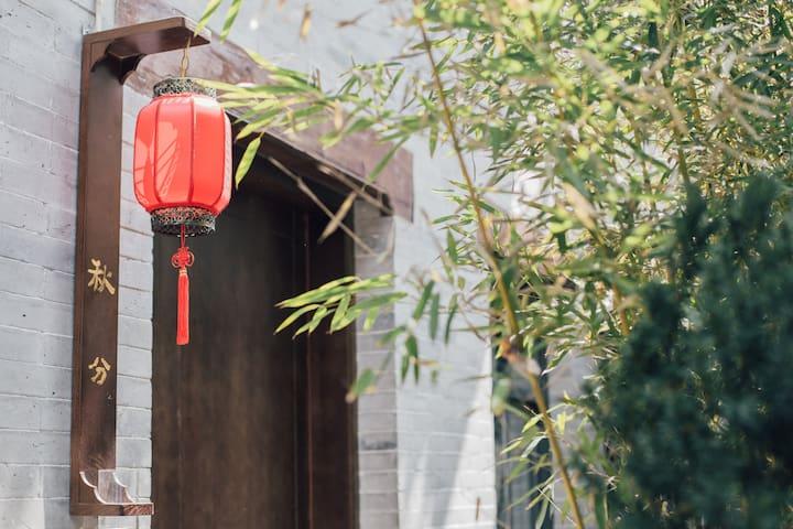 礼泉关中印象里居精品民宿 - Xianyang - ブティックホテル