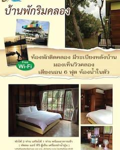 Ban Nai Tuek Home Stay Zone 3 - ฉะเชิงเทรา - Bungalov