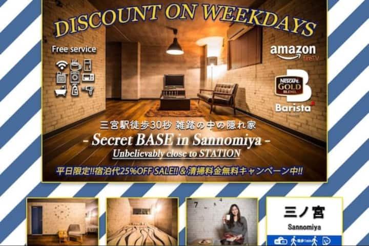 Secret Base in Sannomiya 三宮駅前30秒 雑踏の中の隠れ家