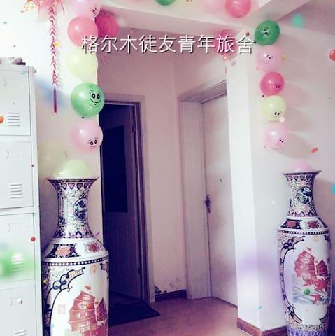 格尔木驴友部落青年旅舍 ,是徒搭,自驾,休息的好地方。订房(PHONE NUMBER HIDDEN) - Haixi Mengguzuzangzuzizhizhou - Wohnung