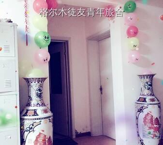格尔木驴友部落青年旅舍 ,是徒搭,自驾,休息的好地方。订房18897099630 - Haixi Mengguzuzangzuzizhizhou