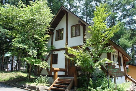 Condominium wrapped in the beautiful forest nature at the foot of Bandai Mountain【しゃくなげNO.11】