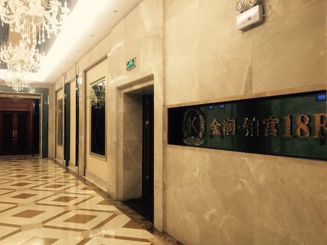 砂糖兔的家·北京路唯一最新复式温馨家庭房-3大床105方 - Guangzhou - Leilighet