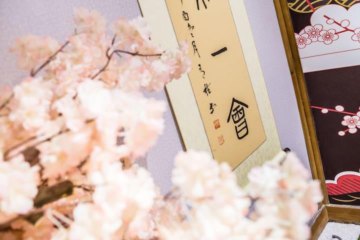 【千代】100寸投影 精致日式  和服美拍 太古春熙网红房 地铁line2