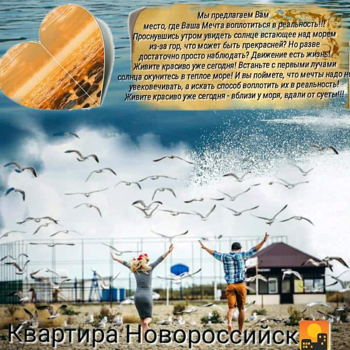 Новороссийск однокомнатная квартира у моря