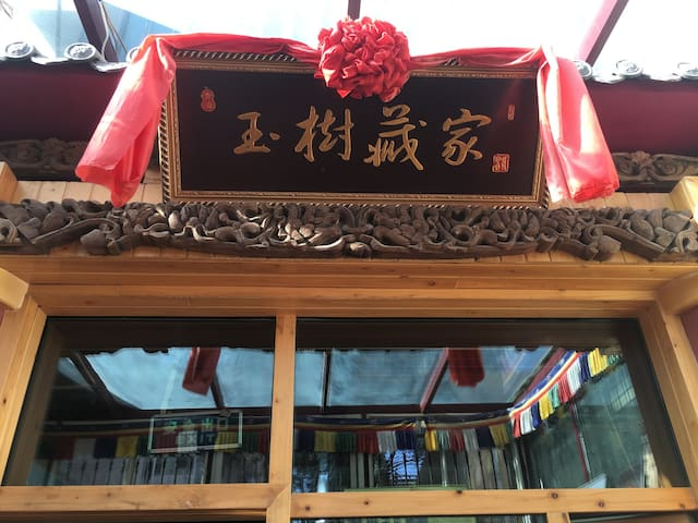 西宁玉树藏家客栈 纯藏式风格让你感受不一样的藏族文化和生活 - Xining - 오두막