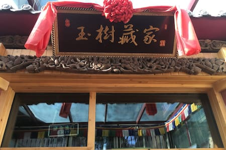 西宁玉树藏家客栈 纯藏式风格让你感受不一样的藏族文化和生活 - Xining