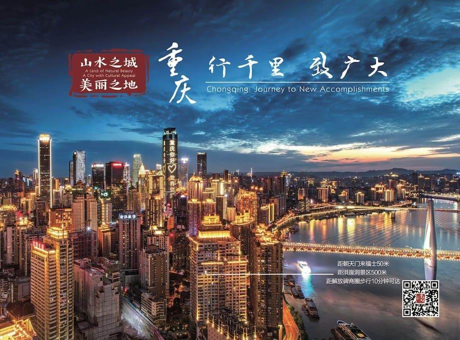 房源在重庆宣传片的C位。