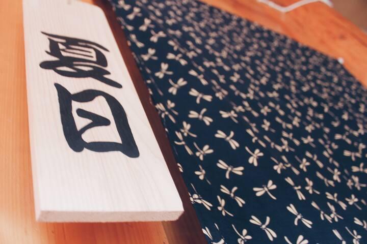 位于束河古镇的原木式客栈,舒适的榻榻米房间,独立的卫生间。 - 丽江 - Apartamento
