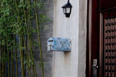 Classical   Charm  Of  Hutong  Courtyard 后海•清乐小筑 - Пекин