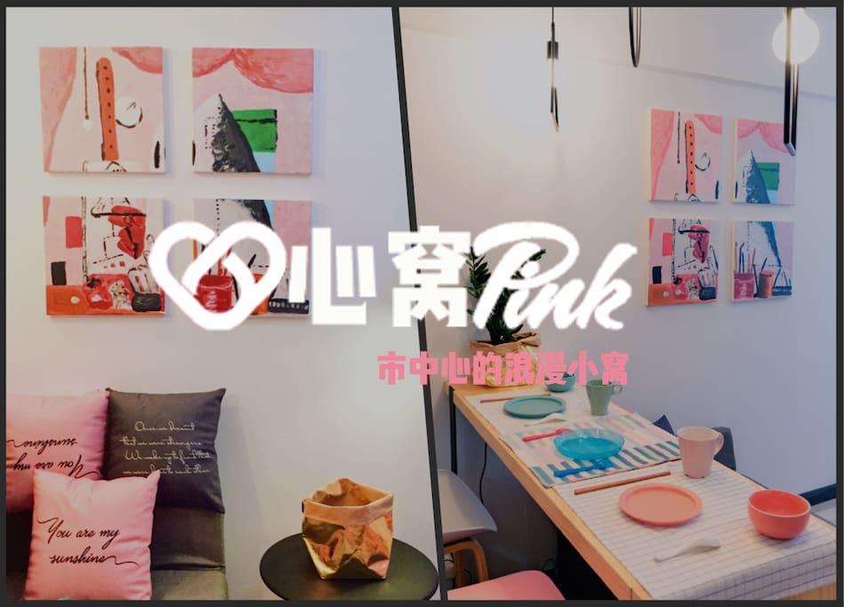 【心窝·pink】市中心的浪漫小窝