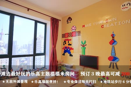 外滩景观乐高主题日式房间,可能是最好玩的Airbnb! - Shanghai
