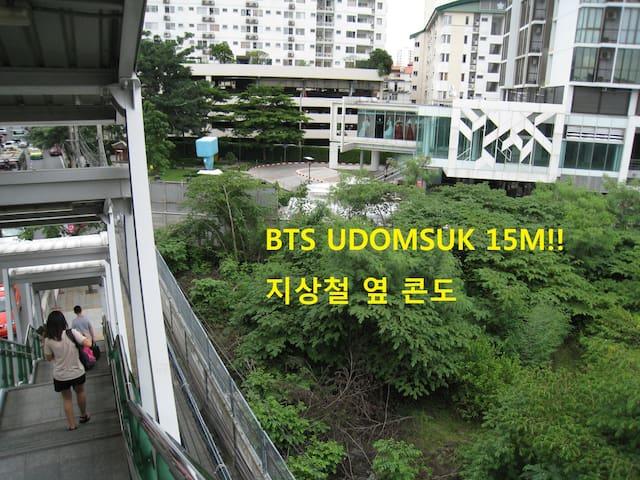 CONDO...Only 15m to BTS udomsuk station - Bangkok - Condo