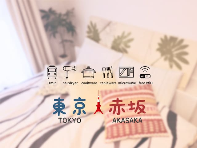 Downtown Tokyo~Tidy, Convenient&Fami-Friendly Apt - Minato-ku - Apartemen