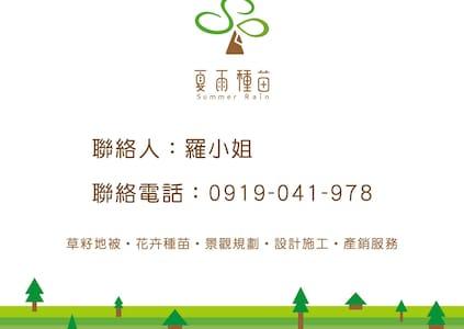 鳥語花香,一處鄰近花鄉的綠地,等您的蒞臨,您將會愛上這裡! - Tianwei Township - 住宿加早餐