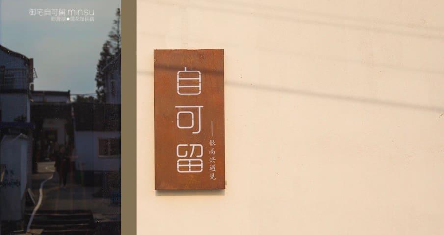 阳澄湖莲花岛民宿—御宅·自可留