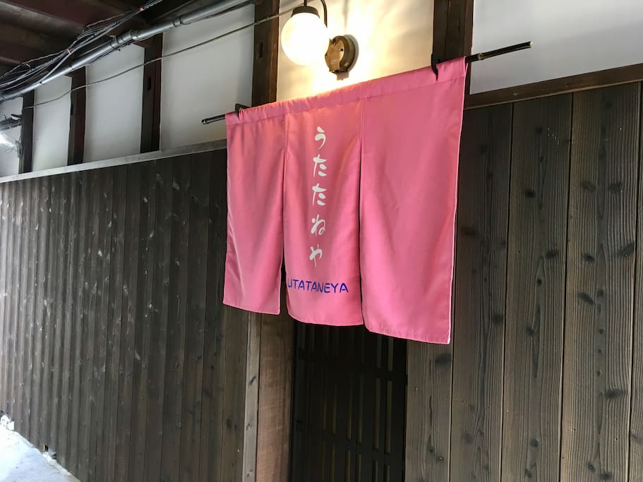 "Pink Welcome Curtain written with ""うたたねや UTATANEYA"" on it.  Easy to be recognized."