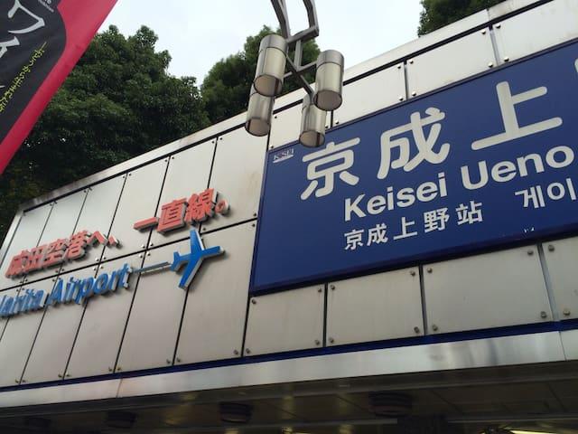2mins to Ueno sta.! Moden&Jpn room! - Taitō-ku - Apartamento