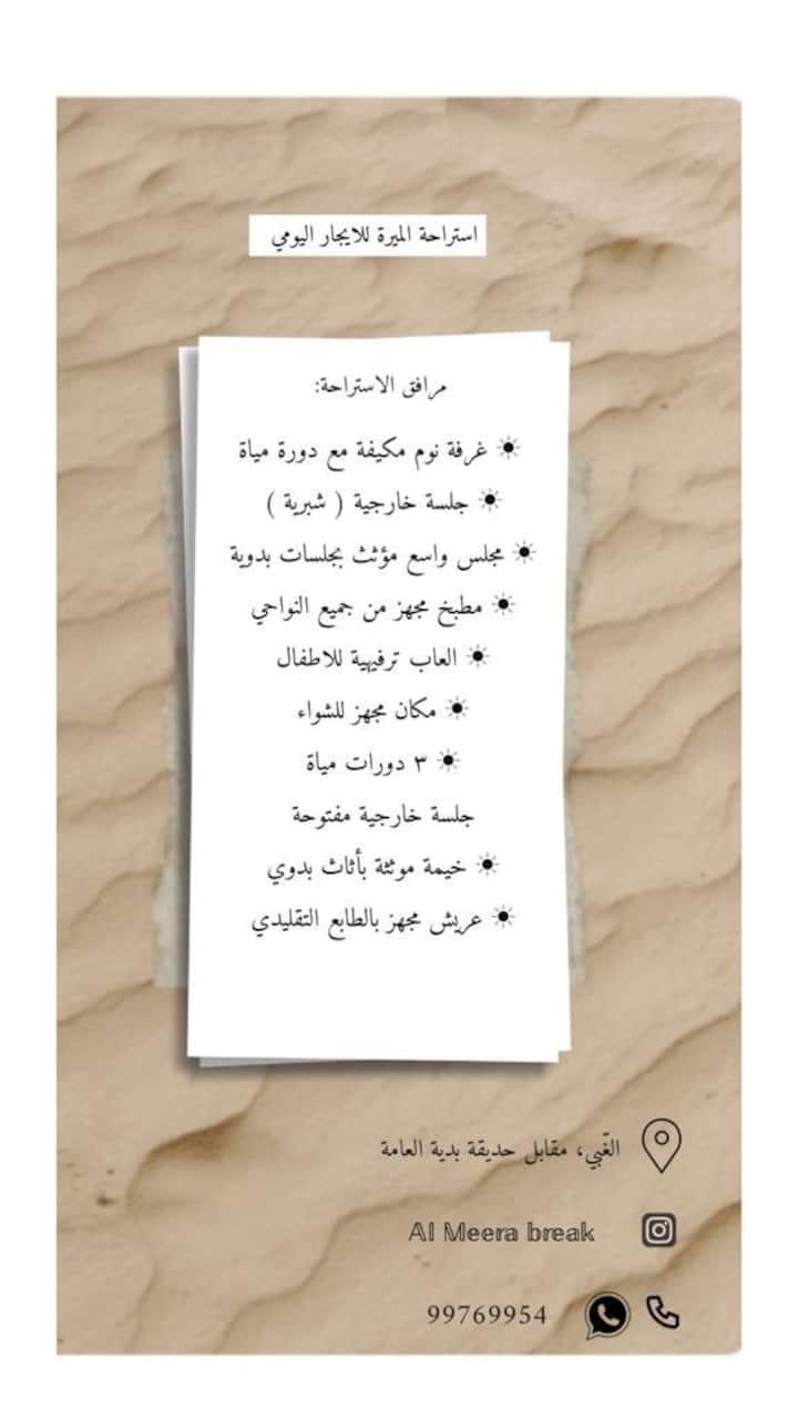 عزبة و شاليه الميرة ولاية بديه  السياحه الداخليه@