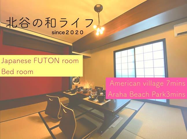 【New】北谷アラハ和ライフ ARAHA beach3mins 和室洋室
